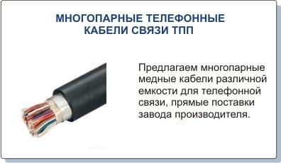 Многопарные телефонные кабели связи ТПП